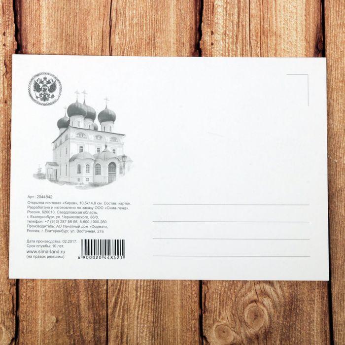 Заказать открытку в кирове, открытки все