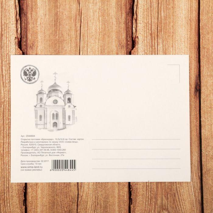 Магазин открыток краснодар