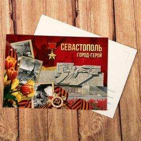 Открытка «Севастополь. Город-герой» Ош