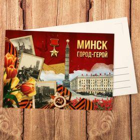Открытка «Минск. Город-герой» Ош
