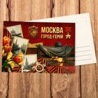 "Postcard ""Moscow. Hero city"", 10.5 x 14.8 cm"