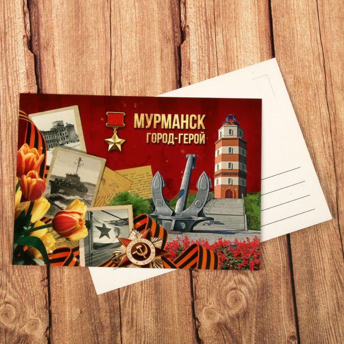 Снежной, открытка город герой мурманск