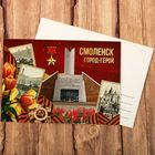 Открытка «Смоленск. Город-герой», 10.5 х 14.8 см