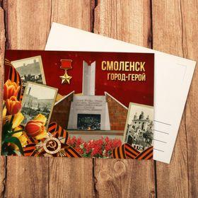 Открытка «Смоленск. Город-герой», 10.5 х 14.8 см Ош