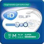 Подгузники для взрослых iD SLIP, размер M (70-130 см), 10 шт