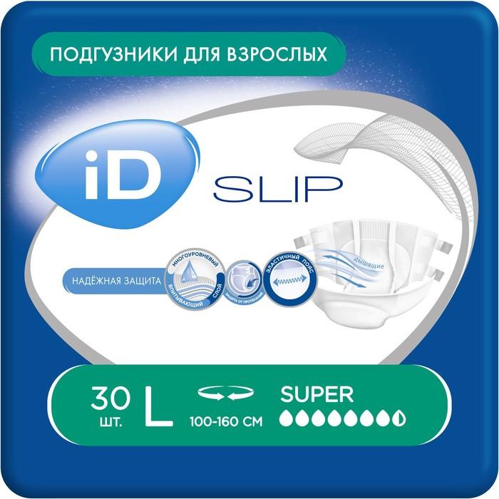 Подгузники для взрослых iD SLIP, размер L (100-160 см), 30 шт