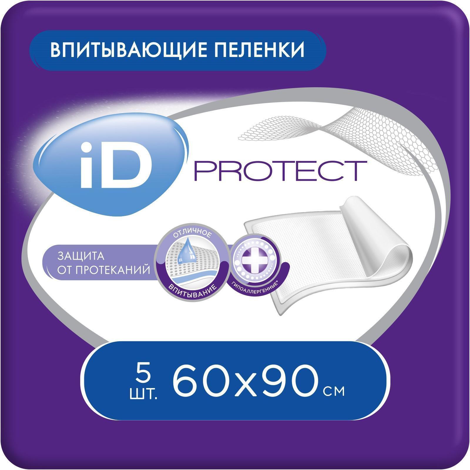 42036f73885c Пеленки одноразовые впитывающие iD Protect 60x90 см 5шт (2326063 ...