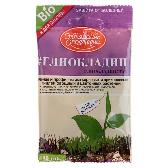 БИОФунгицид для дезинфекции почвы