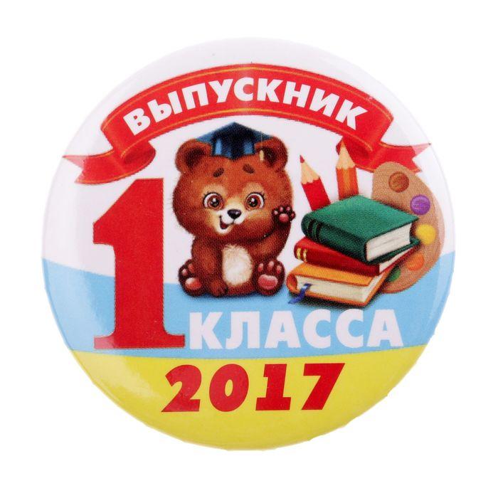 """Значок закатной """"Выпускник 1 класса 2017"""""""
