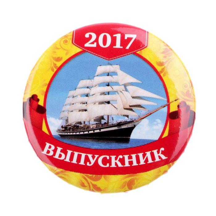 """Значок закатной """"Выпускник 2017"""""""