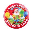 """Значок закатной """"Выпускник детского сада"""""""