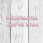 """Чипборд бумажный """"Мамины заметки"""" [1] розовый, 6,5х1,5 и 6,5х1 см"""