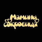"""Чипборд бумажный """"Мамины сокровища"""" [3] золотой, 6,5х2,5 см"""