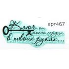 "Штамп ""Ключ от моего сердца"" 4,7х2,1 см (STAMP467)"