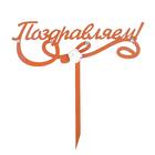 """Топпер с бантом/цветком """"Поздравляем!"""" 18х17,6 см, оранжевый, МИКС"""