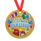 """Медаль-магнит """"С Днём Рождения"""" шары и подарки"""