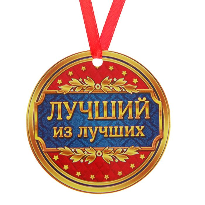 """Медаль-магнит """"Лучший из лучших"""""""