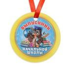 Медаль-магнит «Выпускник начальной школы»
