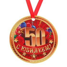 """Медаль-магнит """"С Юбилеем 50!"""""""