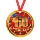 """Медаль-магнит """"С Юбилеем 60!"""""""
