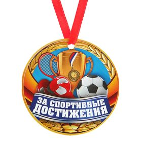 Медаль-магнит 'За спортивные достижения' Ош