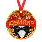 """Медаль-магнит """"Почетный юбиляр"""""""
