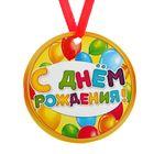 """Медаль-магнит """"С Днём Рождения"""" шары"""
