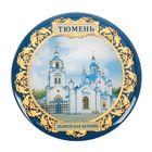 """Магнит """"Тюмень"""" (Знаменская церковь), 6 х 6 см"""