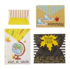 """Набор декоративных мини-конвертиков """"Школа - это маленькая жизнь"""", 11 х 13,5 см"""