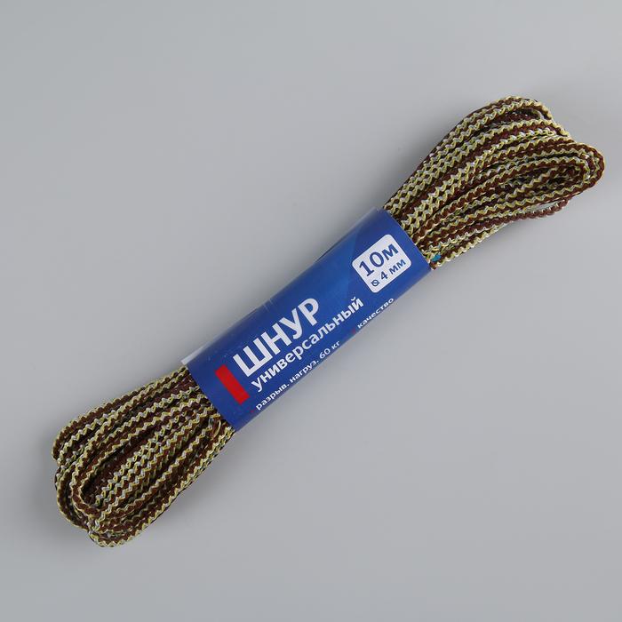 Шнур универсальный с сердечником ПП, d=4 мм, длина 10 м, цвет МИКС
