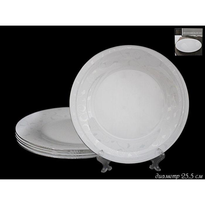 Набор «Серебряный шёлк», 6 тарелок, в подарочной упаковке