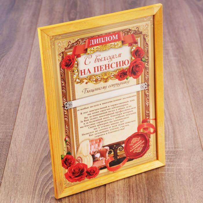 картинки открытки диплом на пенсию поздравления юбилеем