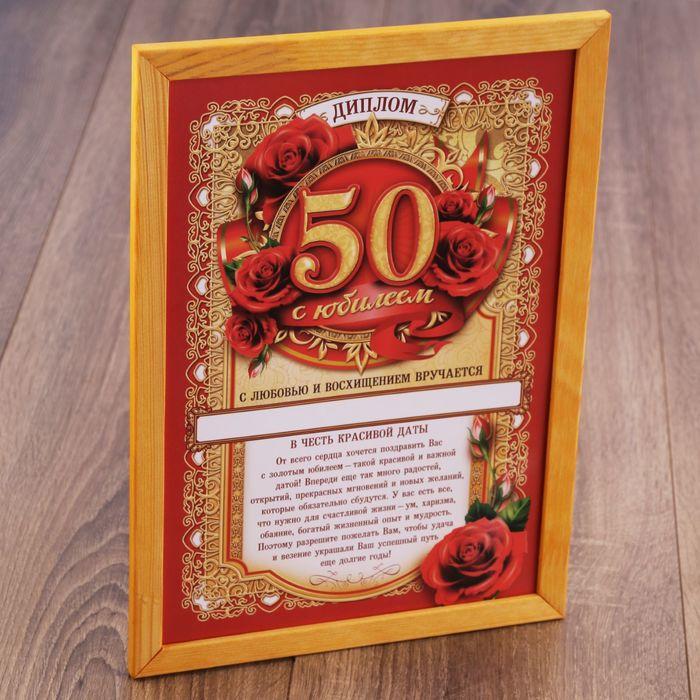 Поздравления своими руками с 50 летним юбилеем