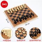 Набор игр 3в1. Нарды (кубик-2 шт.)+Шахматы (4 см)+Шашки (d=1.5 см), дерево, 12х24 см