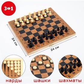 """Настольная игра 3 в 1 """"Цейтнот"""": шахматы, шашки, нарды, доска дерево 24х24 см"""