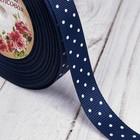 Лента репсовая «Горошек», 15 мм, 22 ± 1 м, цвет тёмно-синий