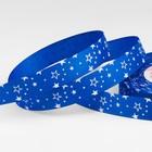 Лента репсовая «Звёздочки», 15 мм, 22 ± 1 м, цвет синий