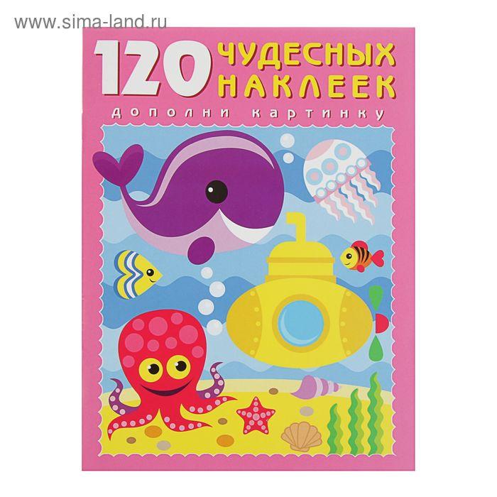 Книжка с наклейками «Подводный мир»