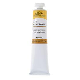 Краска масляная художественная «Сонет», 46 мл, жёлтая средняя, в тубе № 10