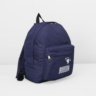 Рюкзак на молнии, 1 отдел, наружный карман, цвет синий