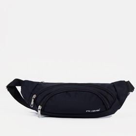Сумка поясная, отдел на молнии, 2 наружных кармана, цвет чёрный