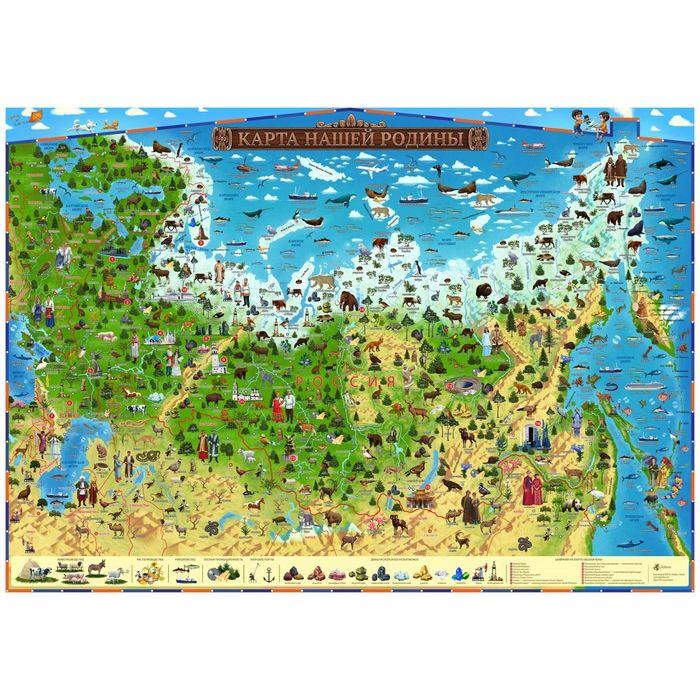Карта России для детей «Карта Нашей Родины», 59 x 42 см, капсульная ламинация