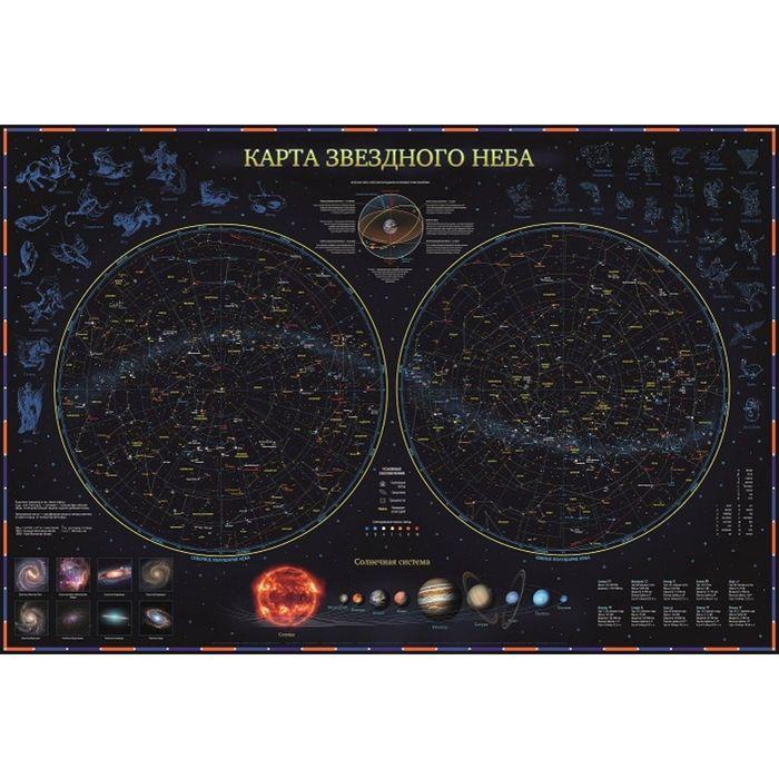 Карта Звездного неба, 59 х 42 см, капсульная ламинация