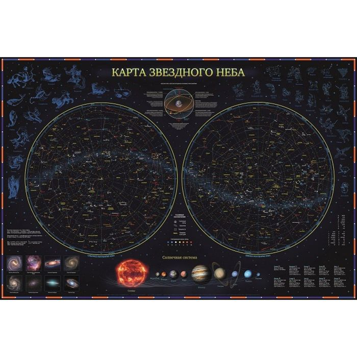 Карта Звездного неба, 101 х 69 см