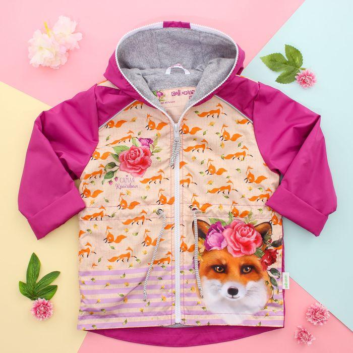 """Куртка для девочки Collorista """"Самая красивая"""" рост 110-116 см (32), 5-6 лет"""