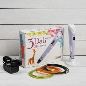 3D ручка 3Dali Plus, ABS и PLA, KIT FB0021P, фиолетовая (+ трафарет и пластик)