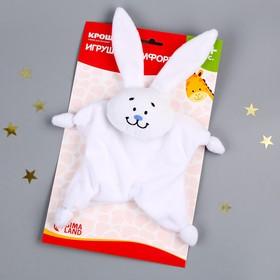 Игрушка для новорождённых «Зайка»