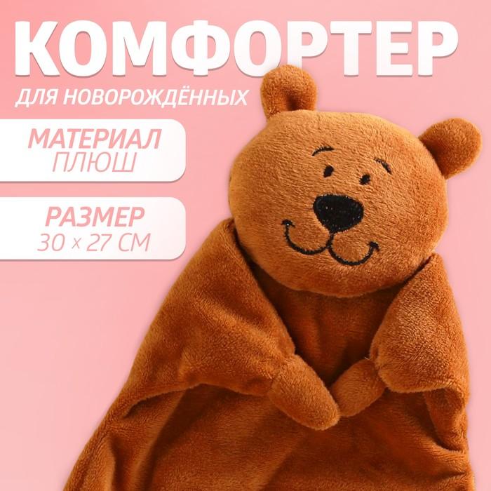 Комфортер для новорождённых «Медвежонок»