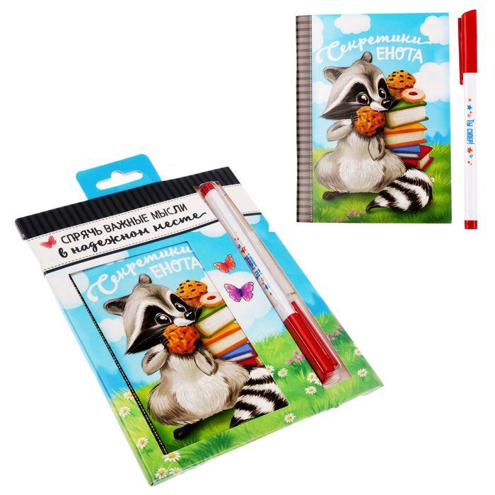 """Подарочный набор """"Спрячь важные мысли"""": блокнот и ручка"""