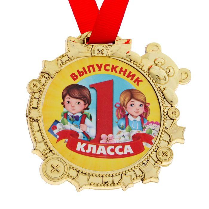 Картинки медальоны 1 класс